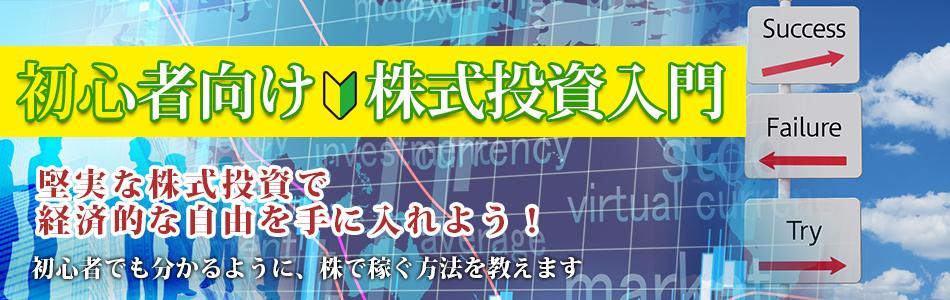 初心者向け株式投資入門