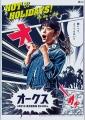 2017オークス新聞ポス