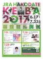2017函館イベ