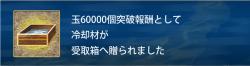玉6000