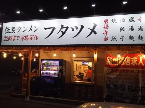 フタツメ伊勢崎店