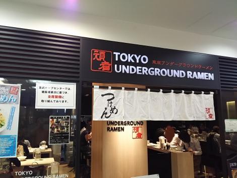 TOKYO UNDER GROUND RAMEN 頑者