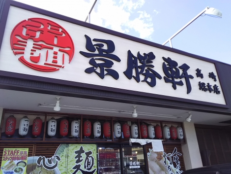 景勝軒 高崎総本店
