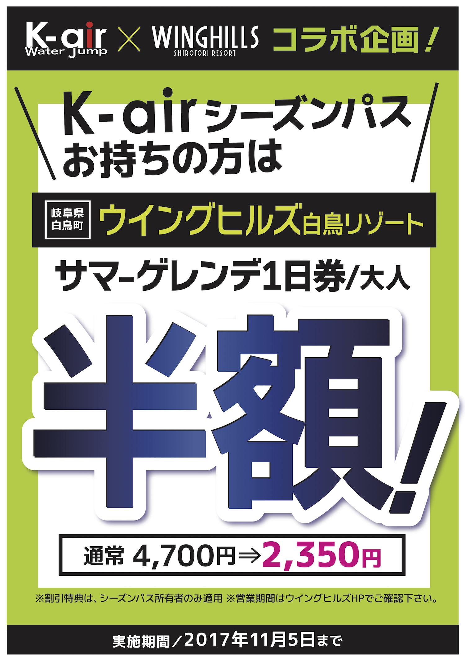K-air様用 コラボ企画 A3 のコピー