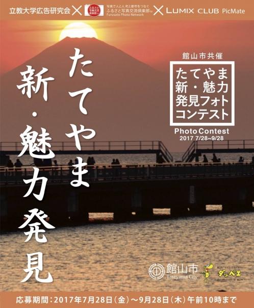 館山新・魅力発見フォトコンテスト 01