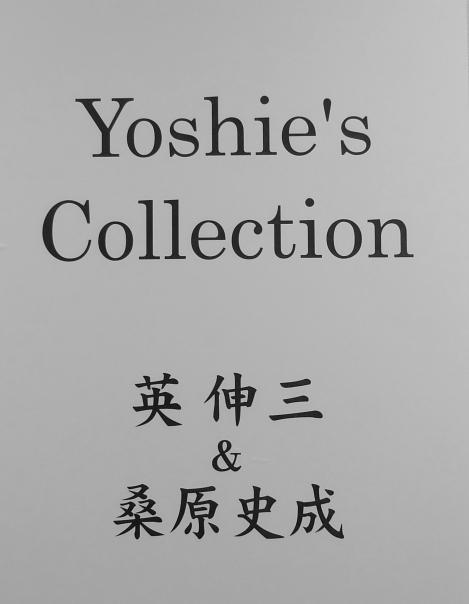 YOSHIES コレクション展 DSCF3852