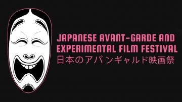 日本のアバンギャルド映画祭