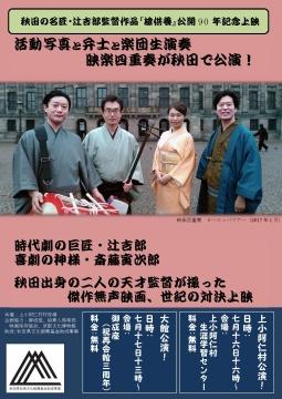 秋田の名匠・辻吉郎監督作品『槍供養』公開90年記念上映 表