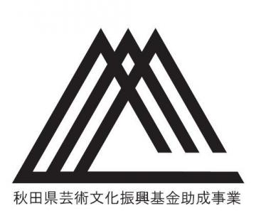 秋田県文化振興基金助成事業ロゴ