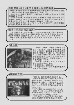 秋田の名匠・辻吉郎監督作品『槍供養』公開90年記念上映 裏