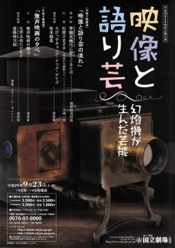 9月23日 映像と語り芸_1