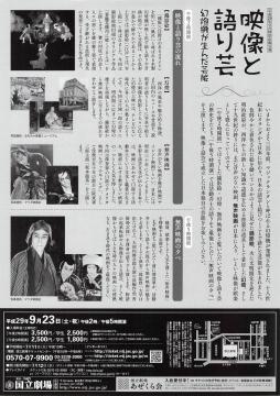 9月23日 映像と語り芸_2