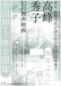 高峰秀子86年ぶりに甦る幻の無声映画―全国初上映会開催 表