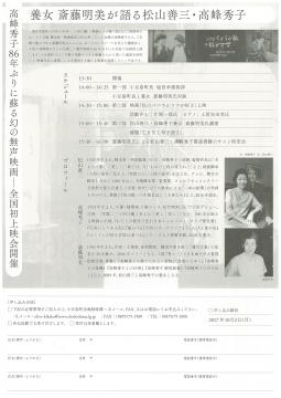 高峰秀子86年ぶりに甦る幻の無声映画―全国初上映会開催 裏
