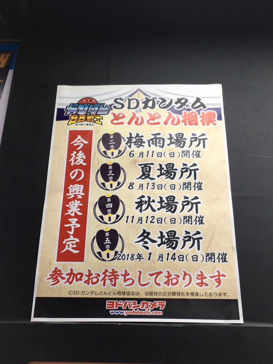 0910_とんとん相撲_予定