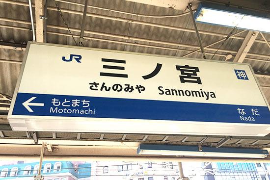 170520_sannnomiya.jpg