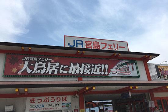 170521_JRmiyajimaferry.jpg