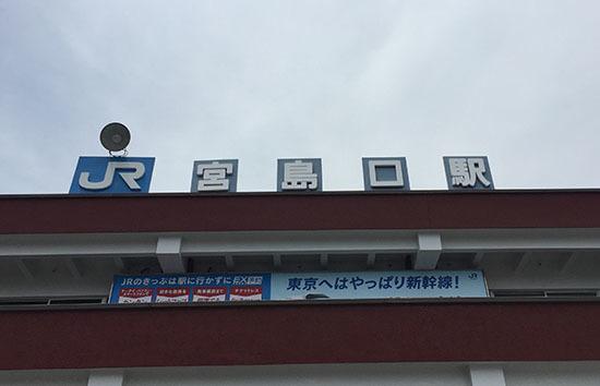 170521_miyajimaguti.jpg