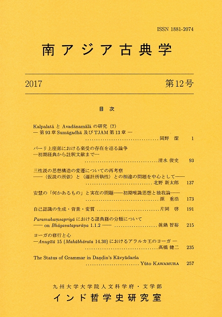 南アジア古典学12・2017