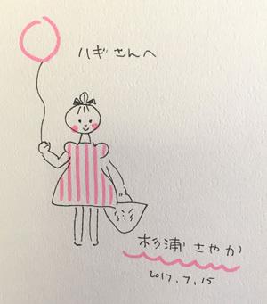 杉浦さやかさん・井上ミノルさん展覧会