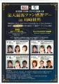 170515楽天イベントポスター
