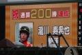 170515 瀧川寿希也騎手 200勝達成-03