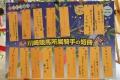 170703 七夕笹飾り-02
