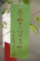 170703 七夕笹飾り-05