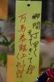 170703 七夕笹飾り-06