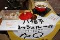 170907 八幡平地熱活用プロジェクト PRブース-02
