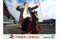 180101 川崎競馬場来場記念写真撮影-02