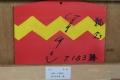180101 稲毛神社有名人慈善絵馬展-03