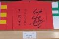 180101 稲毛神社有名人慈善絵馬展-06