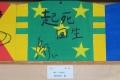 180101 稲毛神社有名人慈善絵馬展-08