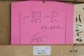 180101 稲毛神社有名人慈善絵馬展-10