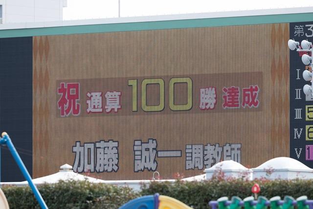 180130 加藤誠一調教師 100勝-02