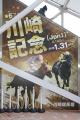 180129 川崎記念場内装飾-03