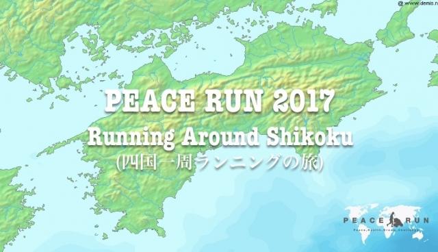 peacerun2017_shikoku.jpg
