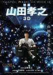 山田孝之3D