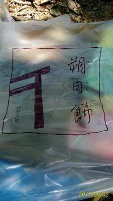 朔日餅20170902