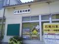 石見川本駅2