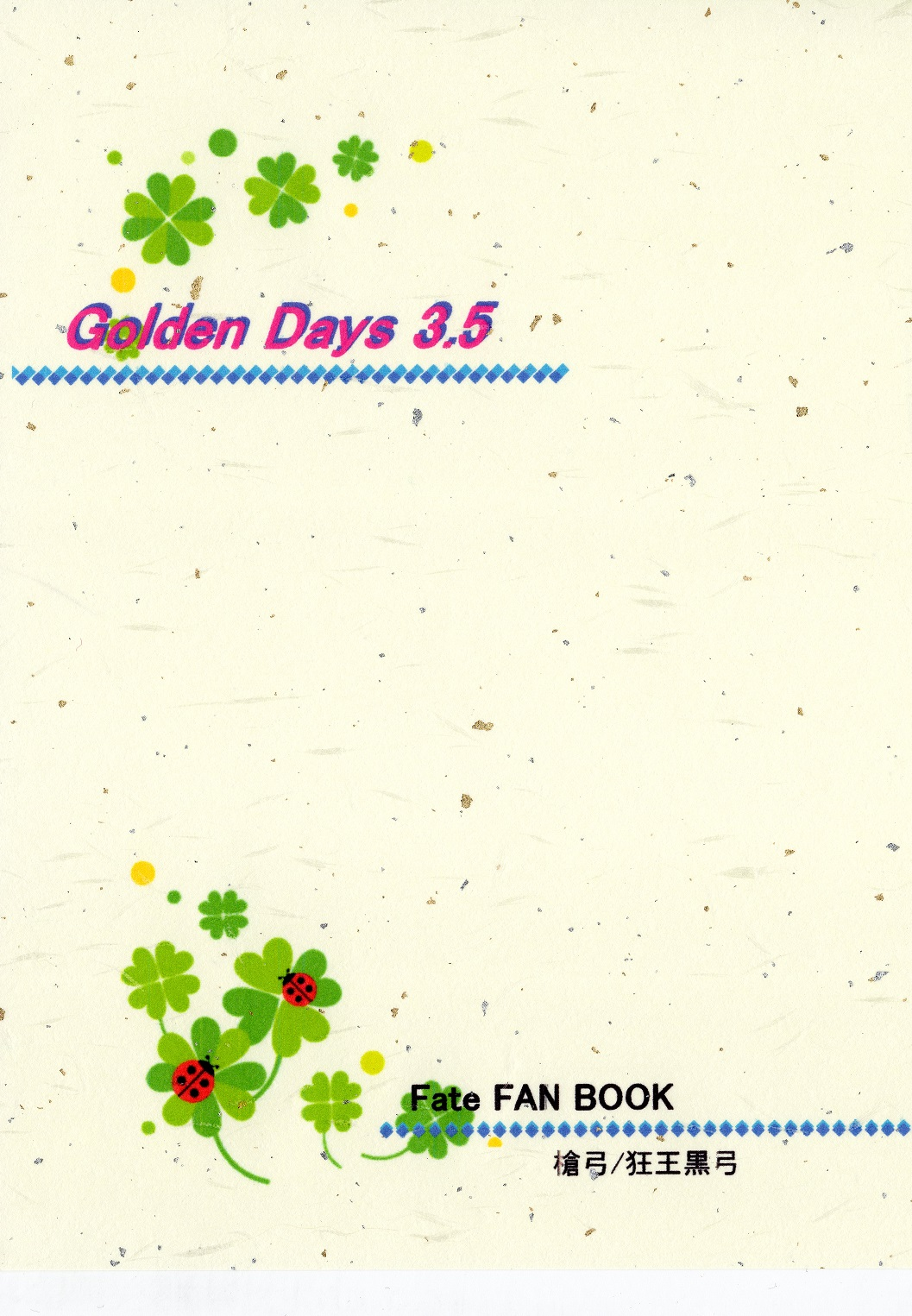GOLDEN DAYS 3ten5表1