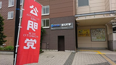 170818shiinamachi.jpg
