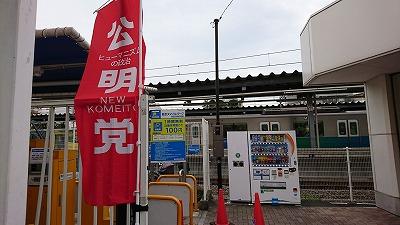170824higashi.jpg
