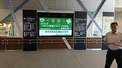 170901itoigawaeki.jpg