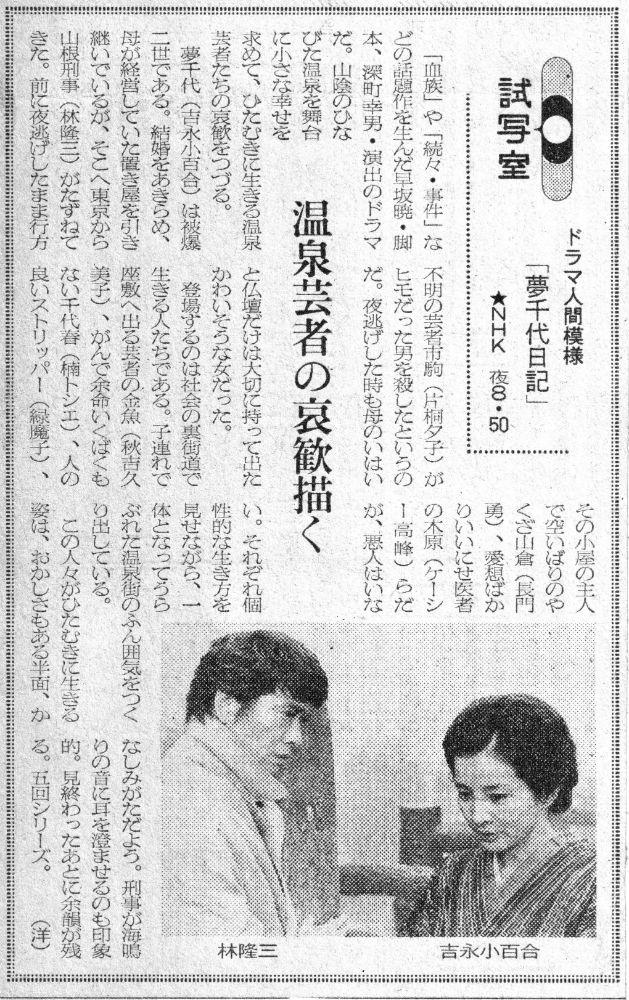 早坂暁 夢千代日記1