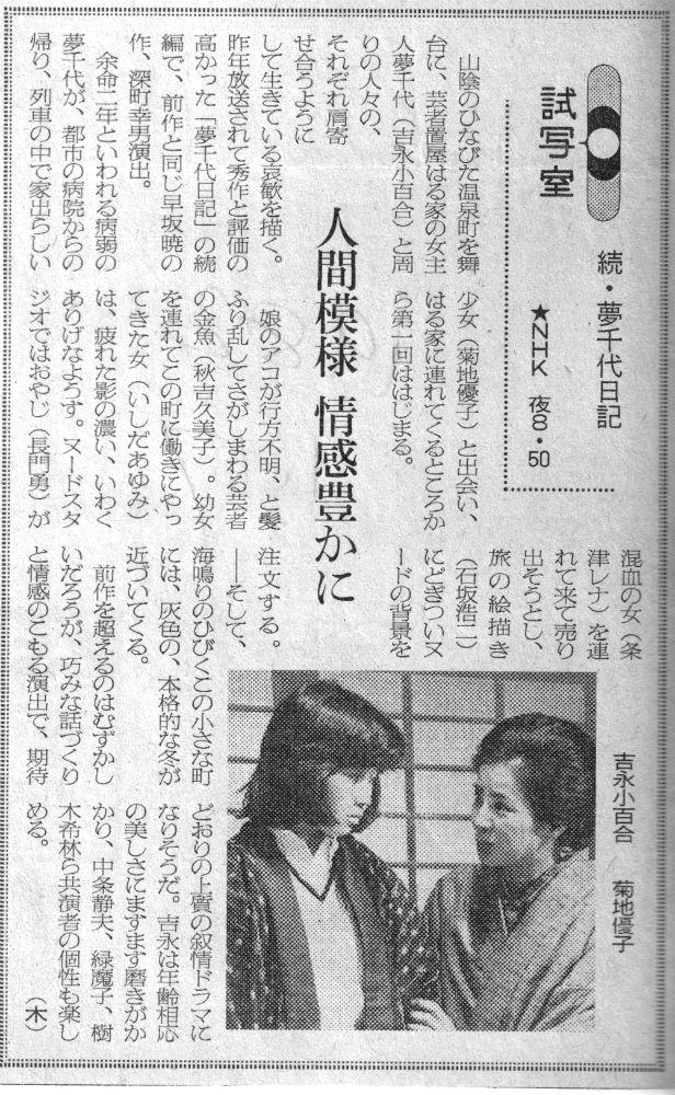 早坂暁 夢千代日記2
