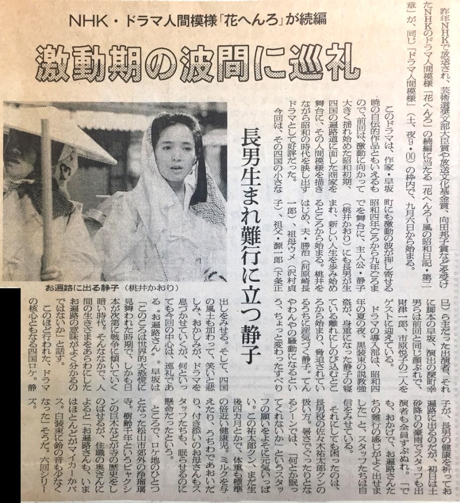 早坂暁 花へんろ2記事