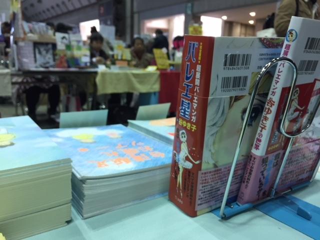 コミックマーケット93(C93)