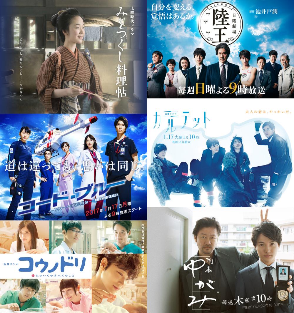 2017TVドラマ